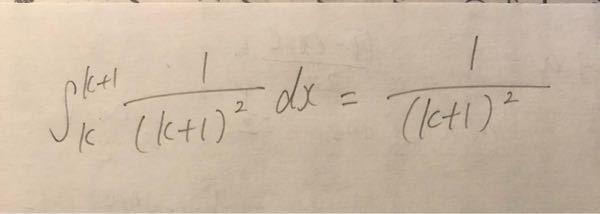 《至急です。》 この式が答えにいきなりでてきたんですが、 この式が成り立つのって積分のルールですか? こんなルールありましたっけ。