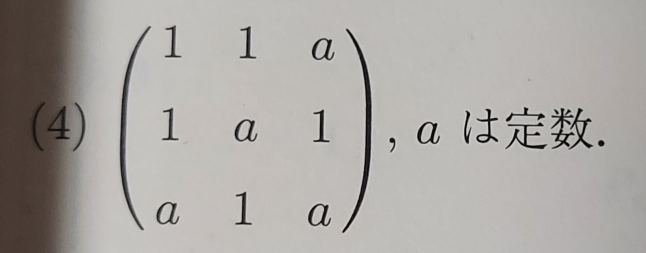 行列の行基本変形による標準形と階数を求めよの問題でこの問題がわかりません。どもようにして考えて解いたら良いのでしょうか?