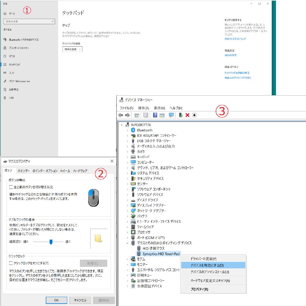 USB接続時のタッチパッドの有効化 タッチパッドをUSBを接続時(マウス)においても常に有効にしておきたいのですが、その方法がわかりません。 様々なサイトを調べており、大方挑戦はしてみたのですが、まったく使えるようになりませんでした…。 ①設定のタッチパッドの項目において、タッチパッドのオンオフ切り替えや、マウス接続時にタッチパッドをオフにしないチェック項目がございません。 ②マウスのプロパティにおいても「デバイス設定」の項目がございません。 ③デバイスマネージャーでタッチパッドを無効から有効化(有効の場合は再度有効化の操作)を行っても有効化されません。 (確率でなる事があるのですが、直ぐに無効化されてしまいます。) PCはパナソニックのレッツノートを使用中です。 詳しい方、よろしくお願い致します。