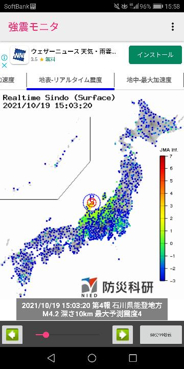 10月19日、15時03分の能登地震です。P波が出る前に微小地震が起きています。地震が起きる前に感じるのはこのためです。千葉県、茨城県、東京都、愛知県、大阪府、福井県、長野県まであります。怪電波はありましたか 。分散して地震が起きることはよくあります。予知できた人は敏感な人になります。電波異常がわかりましたか?