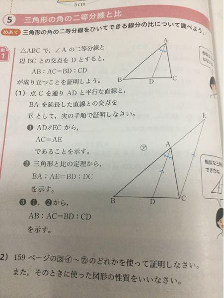 活動1を(1)を手順通りに証明してくれませんか???