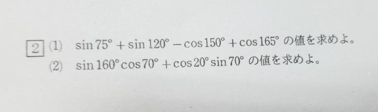 下の画像の問題の解き方を教えてください。