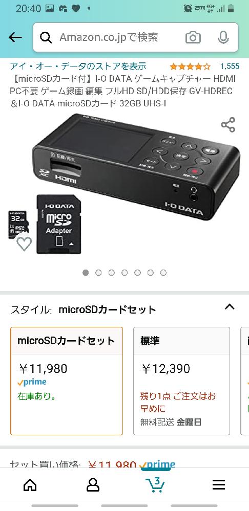 なんでsdカードセットの方が安いのですか