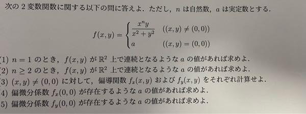 偏微分を教えてください! 解き方や途中式も書いていただければ大変助かります。