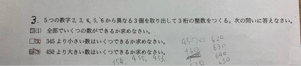中学数学についての質問です。この問題の(2)、(3)の答えはそれぞれ16個、30個です。この手の問題のやり方がわかりません。この問題の解説が出来る方教えてください!