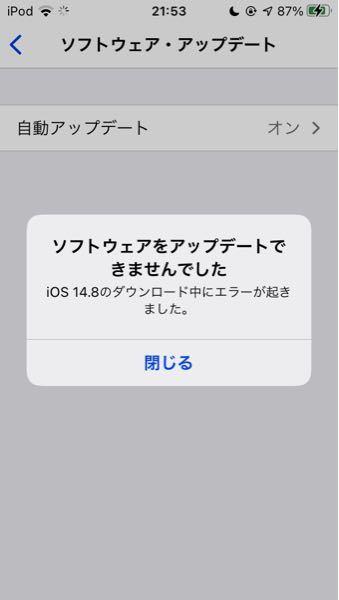 IOSアップデートについてです。何故かIOS14.8がダウンロード出来ず、エラーを吐いてしまいます。機種はiPod touch7で、残りの容量は2GB以上あります。なぜでしょうか?