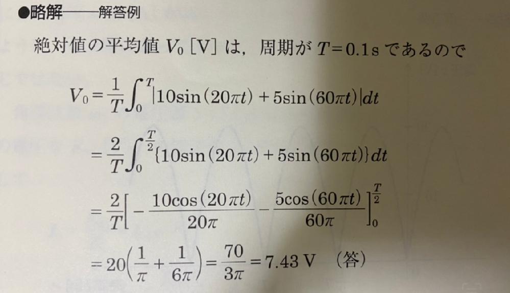 以下の写真の積分は範囲を0からTのままでは計算できないのですか? 自分でやってみたら値が違って、(計算ミスかもしれませんが、) 途中式など教えて頂きたいです。