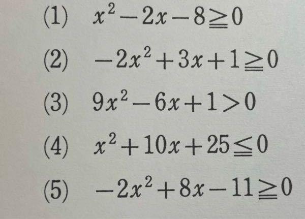 至急お願いします! 2時不等式の1から5の答えを教えてください!