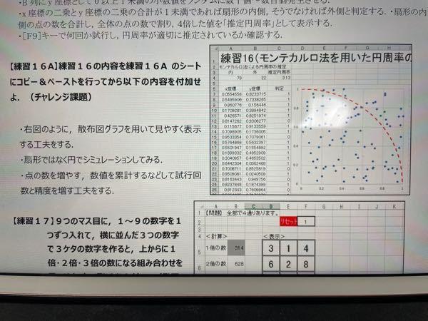練習16Aを教えてください。 点を表示する方法と扇から円へとシュミレーションを変更する方法を教えてください。
