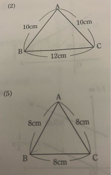 中3数学です。この2問の面積を求める解説をお願いします。