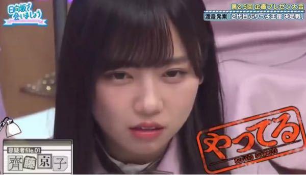 日向坂46・渡邉美穂ちゃんからぶりっ子を『やってる』と言われて、怖い顔になっている日向坂46・齊藤京子ちゃんが面白いと思いますか?