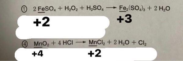 化学基礎の問題です。 下線部の酸化数がなぜそうなるのか分かりません。 教えてください!
