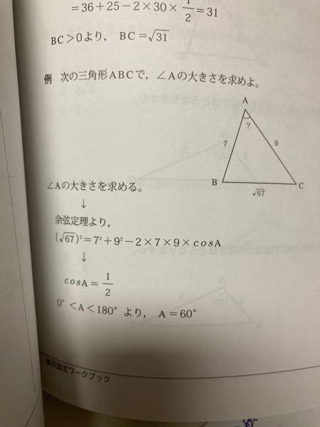余弦定理についてです。 省略されている途中式を教えてください!