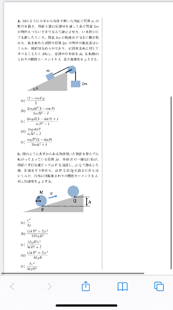 こちらの画像の問題の4,5番がわかりません。どなたか解説お願いできないでしょうか。よろしくお願いします。