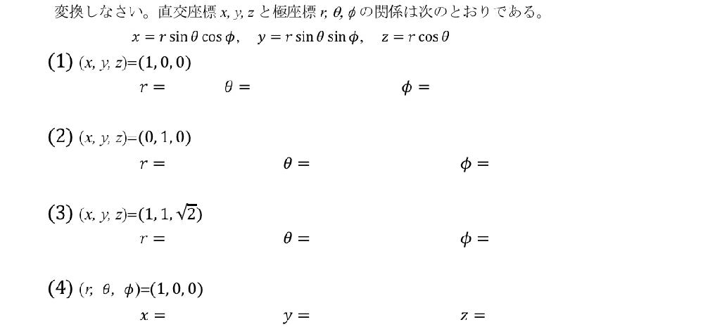 直交座標系で表示された座標点は極座標に、極座標で表示された座標点は直交座標に変換しなさい。どなたかこの画像の問題教えていただけませんか?