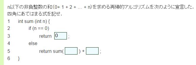 n以下の非負整数の和を求める再帰的アルゴリズムという問題です。 sumの右の空欄2つが分からないので教えてください