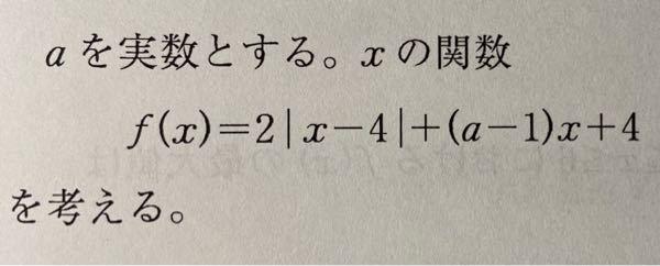 数Iの質問 f(3)のとき、絶対値の中は3-4となるので-2×1+3(a-1)+4と考えたのですが 答えは2×1+3(a-1)+4=3a+3 でした 絶対値は±どちらにもなると思うのですが、勝手に+にしても良いんですか? |a-2|>3 のような問題な ら、aの大きさで場合分けする必要があるのに、この問題はなぜそうならないのかわかりません