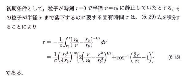 画像の式の、積分の実行による2行目への式変形が分かりません。どなたか教えていただけないでしょうか。r_0、r_gは定数です。