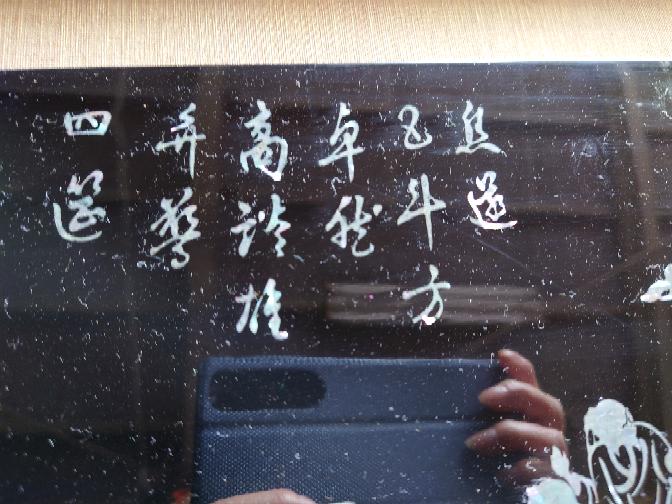 この文字読めませんか? 読める方教えて下さい。
