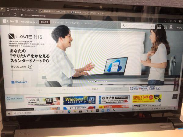 パソコンについてです。 モデルは NEC Lavie nx 850です。 Lavie の製品広告が15分ごとに画面に強制的に開かれます。(画像参照) この画面が表示されないようにするにはどうすればいいですか?