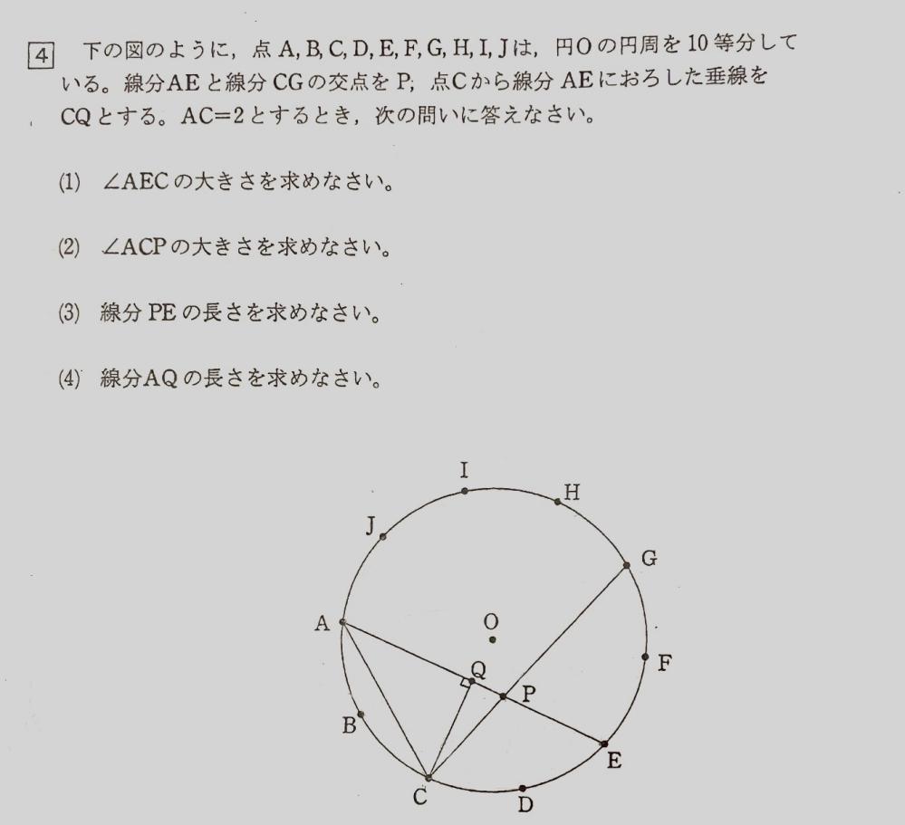 [急ぎ] 写真の問題の(3)と(4)を考えてみても分かりませんでした。答えは(3)-1+√5、(4)1+√5/2(分母の2は1にもかかる。)です。どなたか解説してもらえないでしょうか? よろしくお願いします。