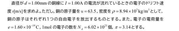 至急です。この物理の問題を教えてください。記号に数字は代入しなくても大丈夫です。