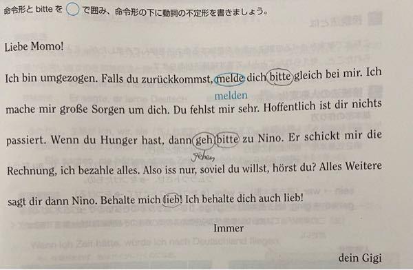 【至急】ドイツ語の「Momo」の問題です。 画像の問題が分かりませんでした。 少し自分で手をつけた箇所はありますが、合っているのかも分からないので、 〇... 動詞の不定形... こういう形で教えて頂けると有難いです。 よろしくお願いいたします。
