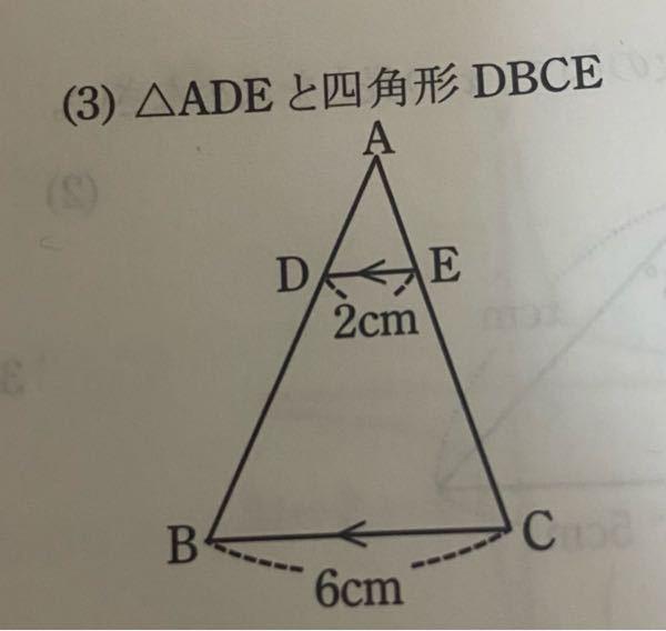 中3数学です。この比を出す問題を解説お願いします。答えは1:8なのですがなぜかわかりません。