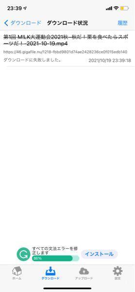 ギガファイル便で動画を貰おうとしたのですが画像のようにダウンロードができなくります。 容量はちゃんとあるのですが何が原因なんでしょうか?