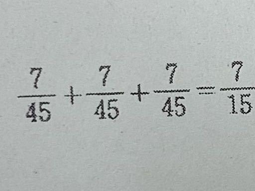 どうして15分の7になるのかわかりやすく教えて欲しいです。私は何回やっても45分の7にしかなりません、、