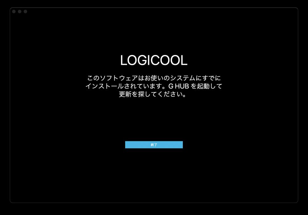 先日ロジクールのマウスを購入して、Ghubを使用しようと「Logicool G HUB インストーラー」をダウンロードして自身のMacにG HUBをインストールしようとしました。 しかし、G H...