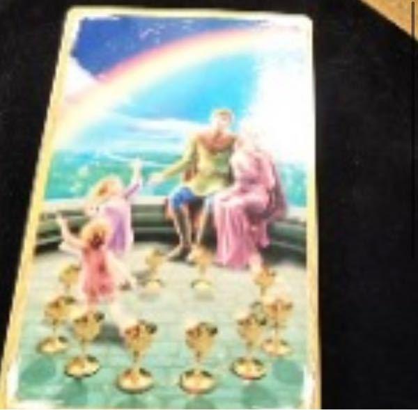 このタロットカードの名前分かりますか?