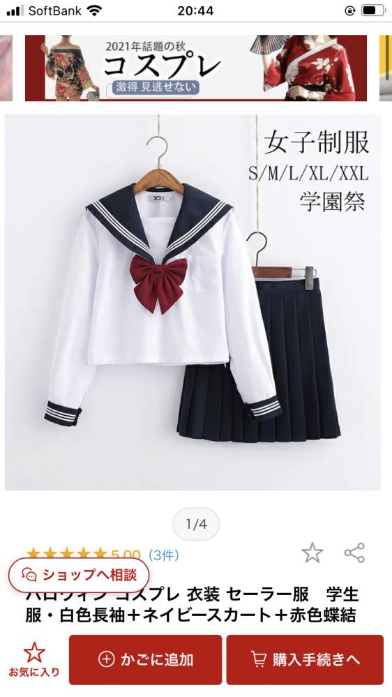 写真のセーラー服を買いたいのですが、こういう系はスカーフを使えますか?