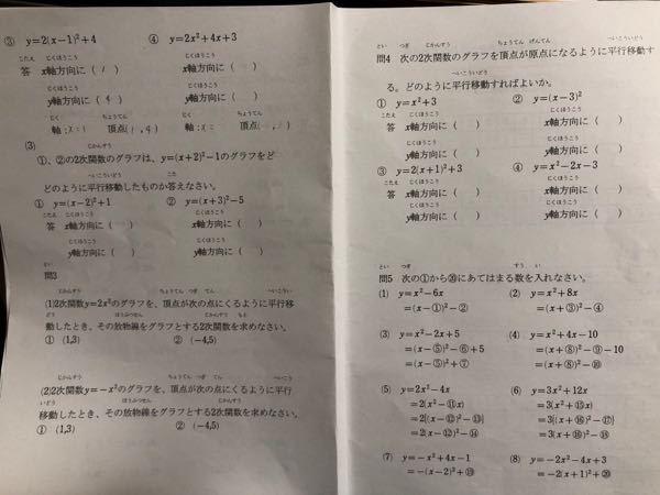 数学 やり方教えてくださいお願いします。 明日テストなのに全く分かりません。