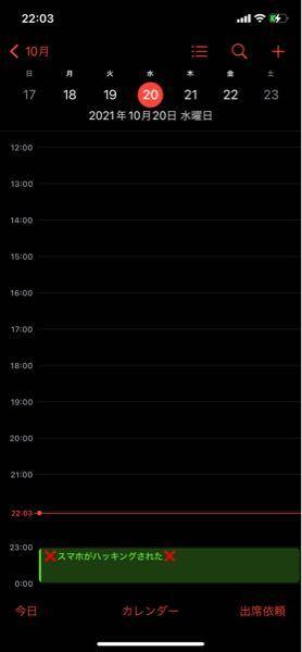 至急!!!スマホハッキング!? いつも開かないカレンダーのアプリをたまたま開いたらこんなのがありました。なんですかこれは!?