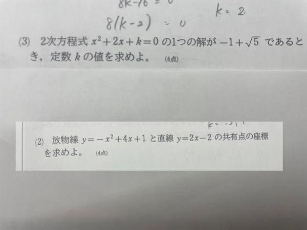 数1 テスト直ししていてわからなかったので2問教えてください!!