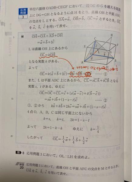 ※至急 高校数学2年の空間ベクトルの問題です。 練習20を解いてほしいです。