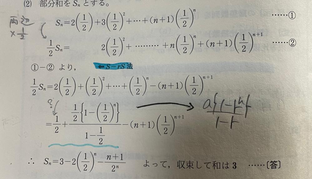 高校数学の級数についての質問です。 写真の青線部の式になる理由を教えてください。第n部分和の式を使っているのはわかるんですが、1/2だけ一項目に出してたり、初項が1/2になっているのも分かりません。 質問が分かりにくかったら申し訳ございません。詳しい方よろしくお願いします。