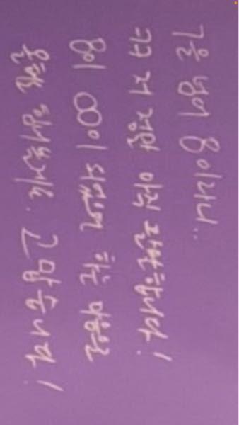 この韓国語を日本語に訳してください。