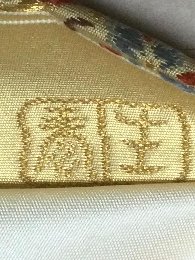 着物の帯についている印です。作家さんのものか織物会社のものかわかりません。 何と読むのかご存知の方いらしたら教えてください。