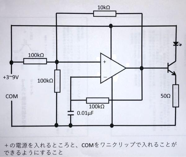 この回路図の配線図を教えてください。 出来れば表裏お願いします。