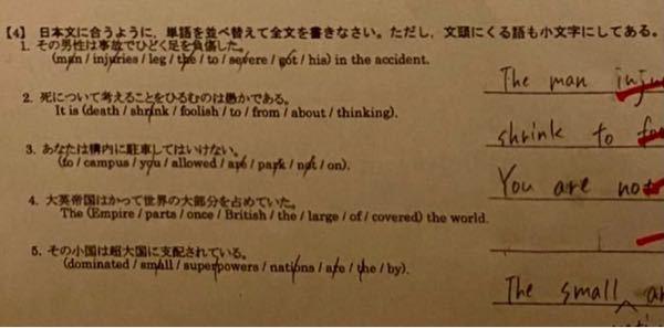 答えを無くしてしまいました。 並び替え問題の答えを教えて欲しいです。 写真見づらくてすみません。。。