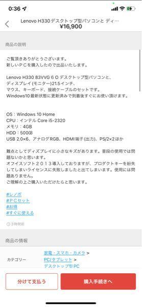 【デスクトップPCに詳しい方】 マインクラフト用に安いデスクトップ PCを買おうと思うのですが、マインクラフトの必要スペックは CPU Intel Core i3 3210 AMD A8-7600 メモリ 4GB グラフィックカード GeForce 400 Radeon HD 7000 ストレージ 1GB以上 こうなっています。 この写真のデスクトップPCはどうでしょうか? マインクラフトをプレイすることは可能ですか?
