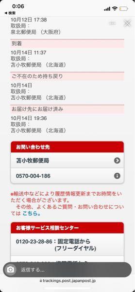 荷物に付いて。 至急お願いします 以下の写真は大阪から北海道に荷物が届いたと言う事ですか?