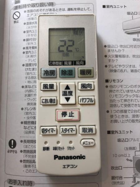 お掃除業者さんにエアコンクリーニングをお願いしたのですが、お掃除機能付きですか?と聞かれて、付いてないですと答えましたが、リモコンに『におい除去』のボタンがあるのを見てお掃除機能付きなのかなと不安にな りました。 パナソニックのCS-286CFです。 リモコンの画像も添付しておきます。 このエアコンはお掃除機能付きではないですか?