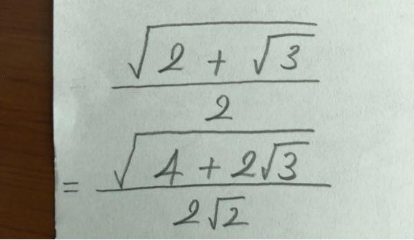 二重根号を外すときに、√の前に2がなければ分母分子に√2を掛けますが、下の画像で2が4になるのは分かるのですが√3が2√3になるのが分かりません。 どういう仕組みですか?