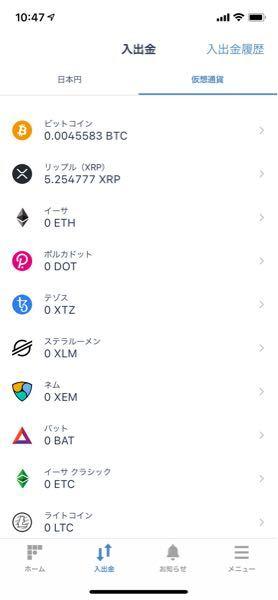 ビットフライヤーにある画面なんですが、ビットコインから日本円に変えたいんですが、どうやりますか?