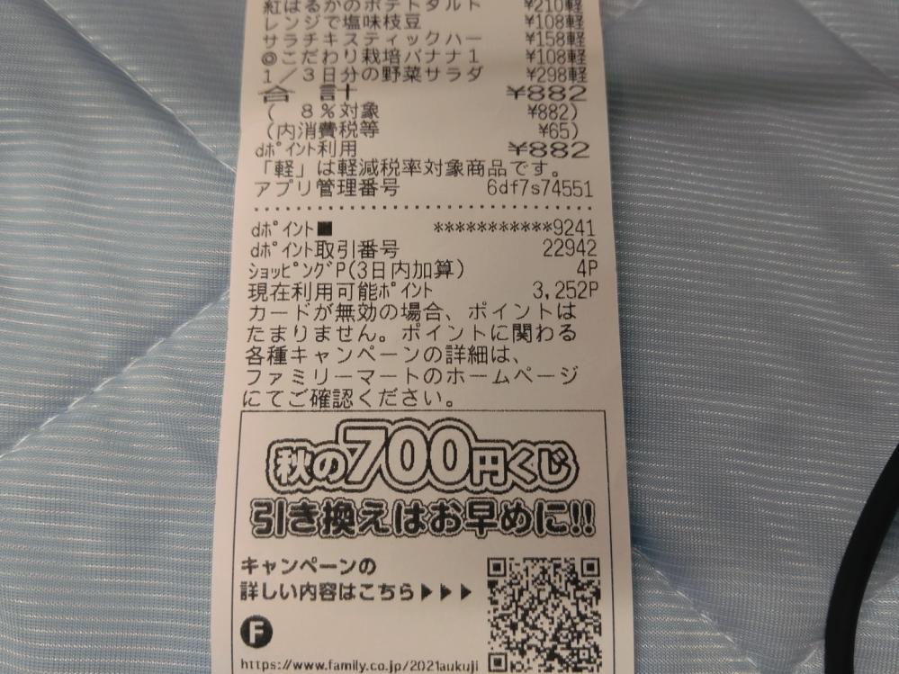 ファミマのセルフレジで700円以上買ったら、レシートに引き換えはお早めにと書かれたものが印刷されてきたのですが、これはこのレシートを有人レジに持っていったらクジと引き換えしてもらえるということですか?