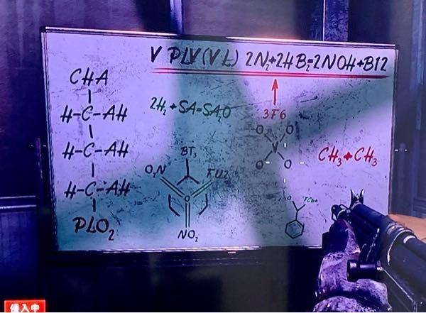 この画像は某ゲームに登場する化学式です。 この化学式は正しいですか?