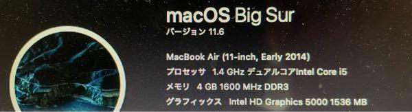 MacBookについて質問させてください 現在のこのスペックではもう限界な気がします 買った当初はサクサク動いたのですが、バージョンが上がっていくにつれて起動するのも遅くなってきました・・・。 何か改善点はないでしょうか? バージョンとか元に戻すのは不可能でしょうか?